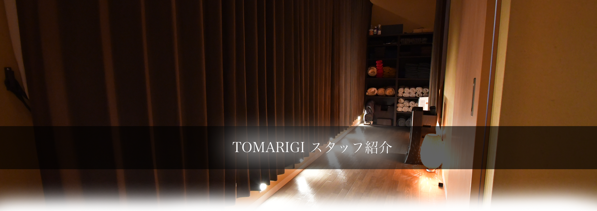 tomarigiのスタッフ紹介PC画面